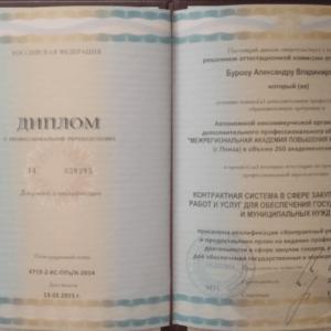 Диплом профессиональной переподготовке Бурова Александра Владимировича